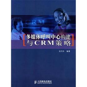 多媒体呼叫中心构建与CRM策略