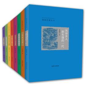 海豚启蒙丛书(共8册):春申旧闻(3册全)、《从异乡人到失落的一代》、《狂流》、《右任文存》、《史学与世变》、《民初名人的爱情》