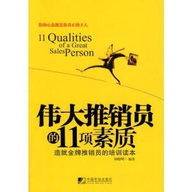 伟大推销员的11项素质--造就金牌推销员的培训读本