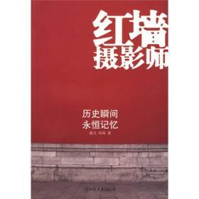 红墙摄影师:历史瞬间永恒记忆