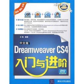 入门与进阶:中文版Dreamweaver CS4入门与进阶