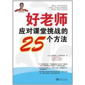 好老师教学策略系列丛书:好老师应对课堂挑战的25个方法