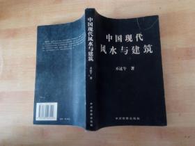 中国现代风水与建筑