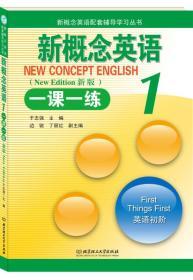 新版新概念英语一课一练1 新概念英语第一册教材辅导 新概念英语教材配套练习册 同步一课一练 含答案北京理工大学出版社