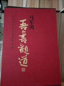 中国国当代书法名家作品集 马军鸿吾书观道 有盒