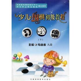 新书--少儿围棋初级教程·习题集(上下册)9787530851913(181941)