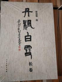 丹枫白云(长卷) 【精装 全新未开封】