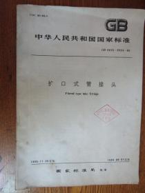 中华人民共和国国家标准:扩囗式管接头