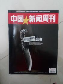 中国新闻周刊(2014年第30期总第672期)
