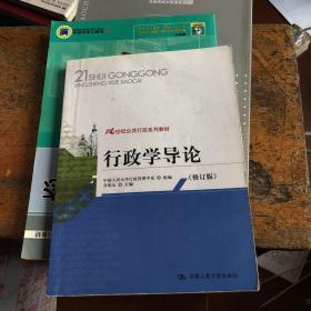 行政学导论(修订版)