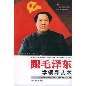 跟毛泽东学领导艺术