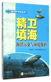 """""""海洋梦""""科普系列丛书 精卫填海:海 洋污染与环境保护"""
