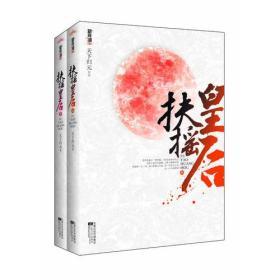 扶摇皇后(全二册) 天下归元 江苏文艺出版社 2011年06月01日 9787539945057