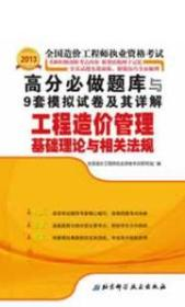 2013全国造价工程师执业资格考试高分必做题库与9套模拟试卷及其详解 工程造价管理基础理论与相关法规9787530457993全国造价工程师执业资格考试研究组/北京科学技术出版社