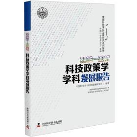 2016—2017科技政策学学科发展报告