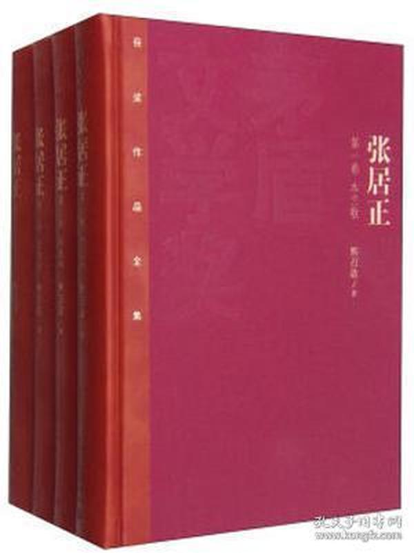 茅盾文學獎獲獎作品全集:張居正(全4卷)(精裝)