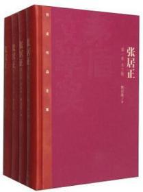 茅盾文学奖获奖作品全集:张居正套装1-4卷