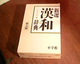 三省堂·小学汉和辞典 第五版(盒装,软精装)盒子品稍差,书近全品