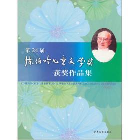 第24届陈伯吹儿童文学奖获奖作品集