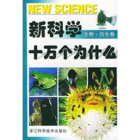 新科学十万个为什么(共6卷)