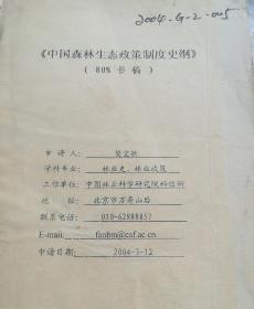 中国森林生态政策制度史纲书稿