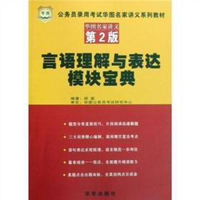 公务员录用考试华图名家讲义系列:言语理解与表达模块宝典(第2版)