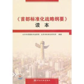 《首都标准化战略纲要》读本