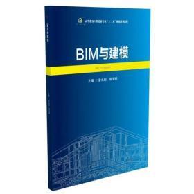 BIM与建模