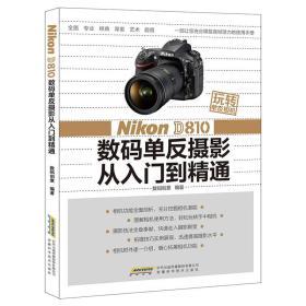 玩转单反相机:Nikon D810 数码单反摄影从入门到精通