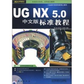 UG NX 5.0标准教程-(中文版)(含1CD)