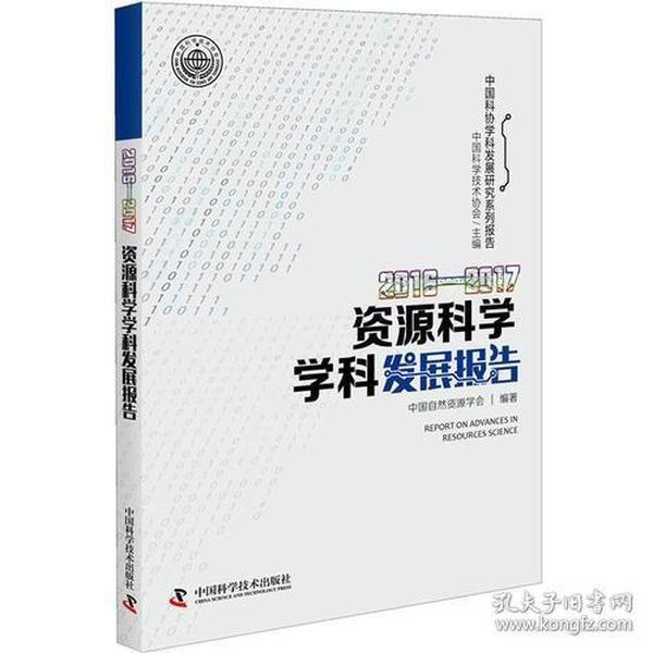 资源科学学科发展报告