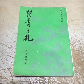 留青日札(明清笔记丛书)