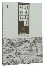 中国古典文学名著丛书——醒梦骈言、珍珠舶