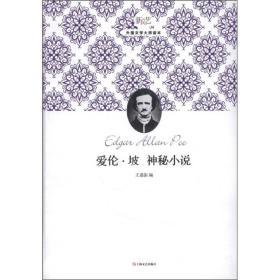 新文艺·外国文学大师读本:爱伦·坡(神秘小说)