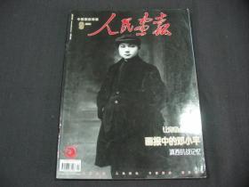 人民画报(2014-9)