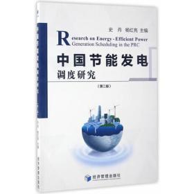 中国节能发电调度研究(第二版)