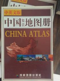 中国知识地图册(中英文版)正版彩印中国地图册