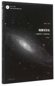 物理与文化 物理思想与人文精神的融合(第3版)