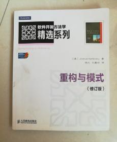 软件开发方法学精选系列:重构与模式(修订版)