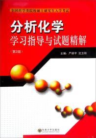 全國藥學類院校碩士研究生入學考試:分析化學學習指導與試題精解(第2版)