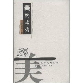 中国美学范畴丛书--美的考索(全2册)