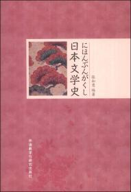 日本文学史
