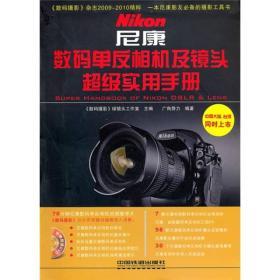 尼康数码单反相机及镜头超级实用手册