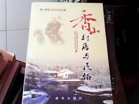 香山村落与民俗 : 第六届香山文化论坛文集