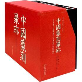 中国篆刻聚珍(第2辑 名家印 第21-30卷 套装共10册)