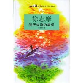"""""""雙桅船名家經典讀本""""(中國卷):徐志摩 我所知道的康橋"""