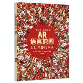 耕林童书馆:AR语言地图