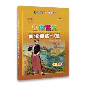 初中语文阅读训练80篇(7年级白金版)
