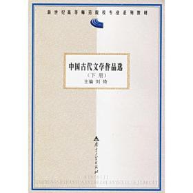 中国古代文学作品选 上下册 刘琦 9787305040337 南京大学出版社