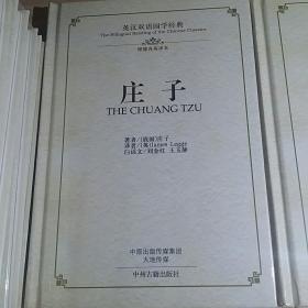 庄子/英汉双语国学经典(理雅各权威英译本)